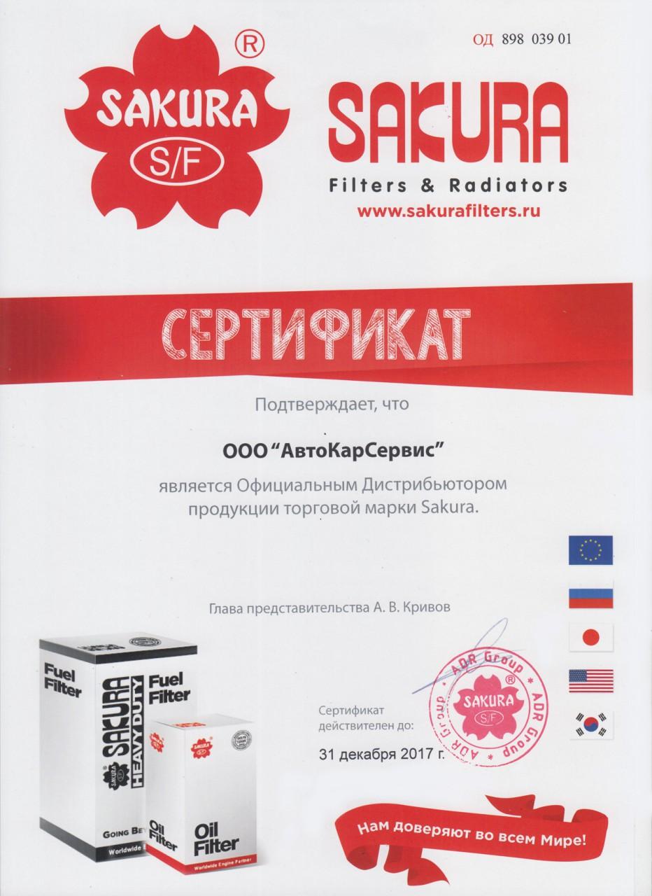 Сертификат на фильтры